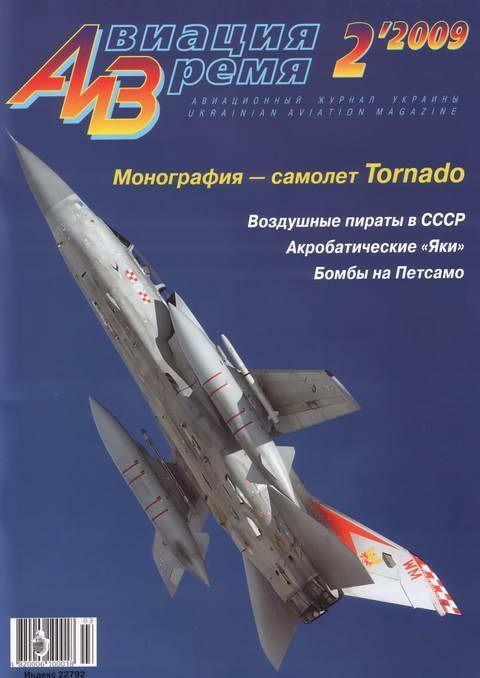 Автор неизвестен - Авиация и время 2009 02 скачать бесплатно
