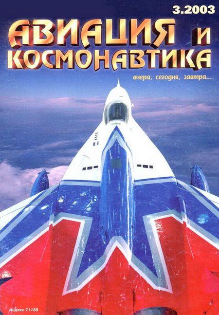 Автор неизвестен - Авиация и космонавтика 2003 03 скачать бесплатно
