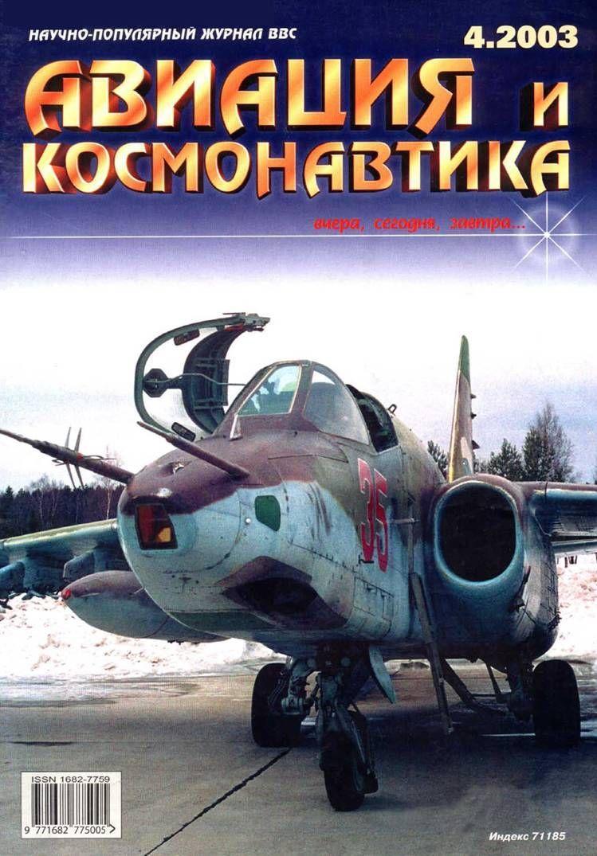 Автор неизвестен - Авиация и космонавтика 2003 04 скачать бесплатно