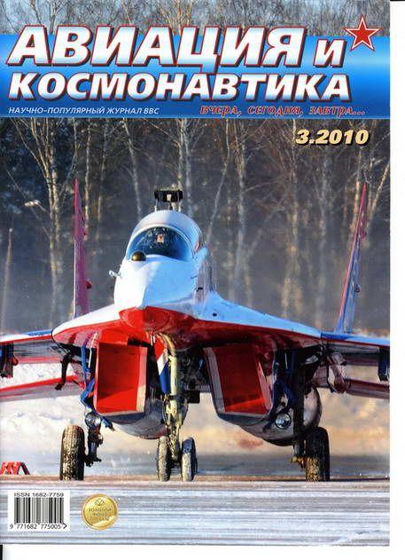 Автор неизвестен - Авиация и космонавтика 2010 03 скачать бесплатно