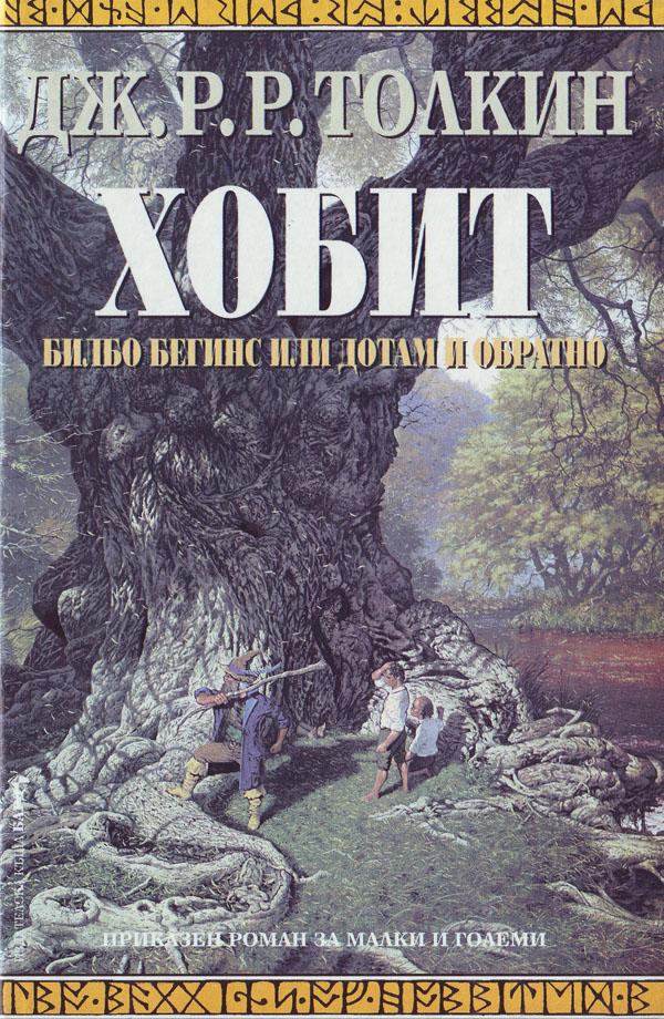 Толкин Джон - Хобит (Билбо Бегинс, или дотам и обратно) скачать бесплатно