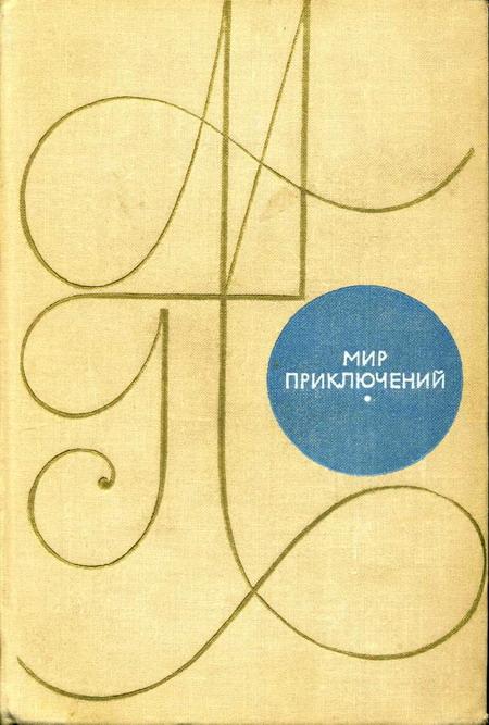 Домбровский К. - Альманах «Мир приключений». 1969 г. скачать бесплатно