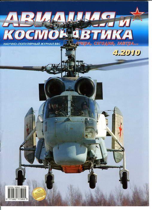 Автор неизвестен - Авиация и космонавтика 2010 04 скачать бесплатно
