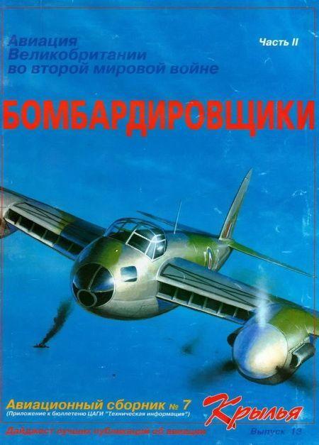Автор неизвестен - Авиация Великобритании во второй мировой войне Бомбардировщики Часть II скачать бесплатно