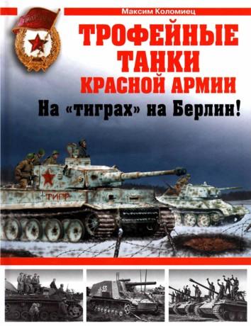 Коломиец Максим - Трофейные танки Красной Армии. На «тиграх» на Берлин! скачать бесплатно