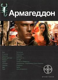 Бурносов Юрий - Армагеддон. Книга 1. Крушение Америки скачать бесплатно