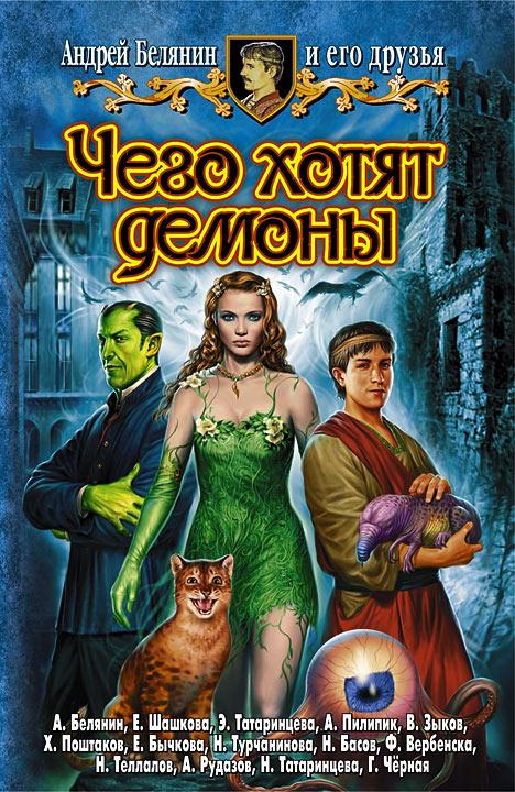 Белянин Андрей - Чего хотят демоны скачать бесплатно