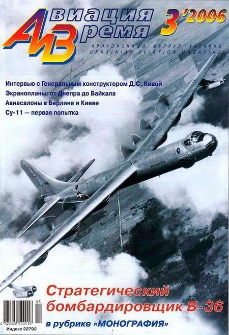 Автор неизвестен - Авиация и время 2006 03 скачать бесплатно