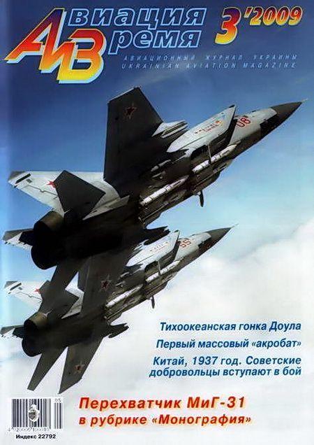 Автор неизвестен - Авиация и время 2009 03 скачать бесплатно