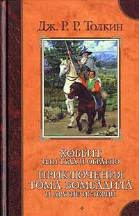 Толкин Джон - О волшебных историях скачать бесплатно