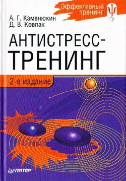 Ковпак Дмитрий - Антистресс-тренинг скачать бесплатно