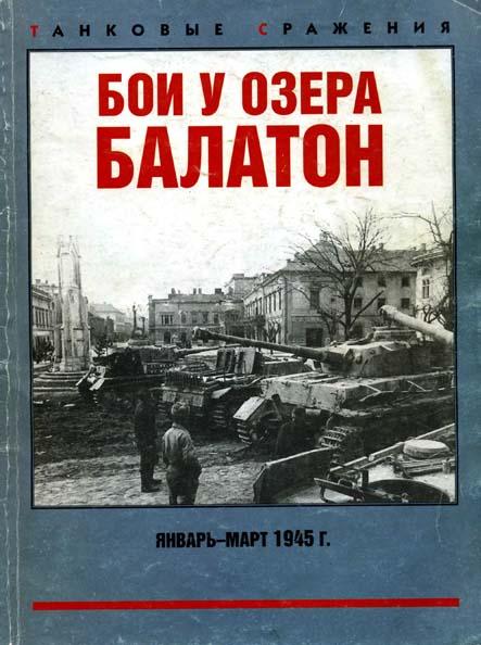 Коломиец Максим - Бои у озера Балатон. Январь–март 1945 г. скачать бесплатно