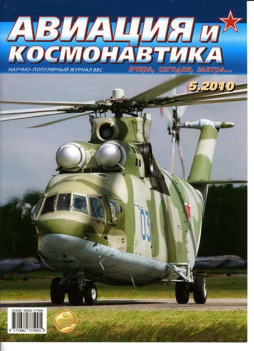 Автор неизвестен - Авиация и космонавтика 2010 05 скачать бесплатно