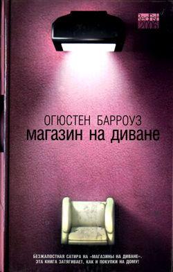 Барроуз Огюстен - Магазин на диване скачать бесплатно