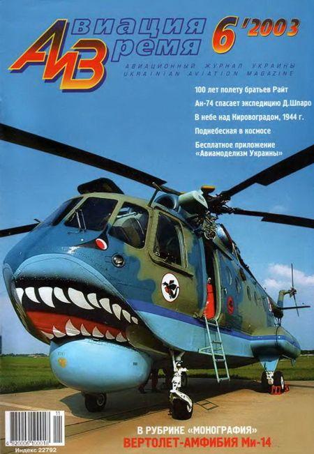 Автор неизвестен - Авиация и время 2003 06 скачать бесплатно
