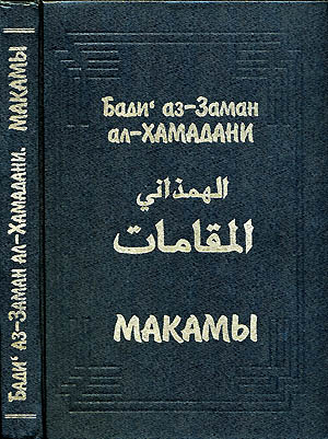 ал-Хамадани Бади аз-Заман - Макамы (без иллюстраций) скачать бесплатно