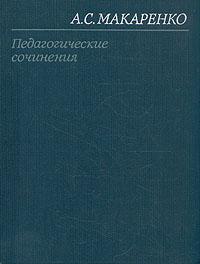 Макаренко Антон - ФД-1 скачать бесплатно
