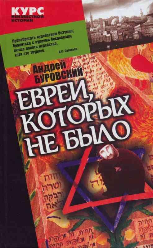 Буровский Андрей - Евреи, которых не было. Книга 1 скачать бесплатно