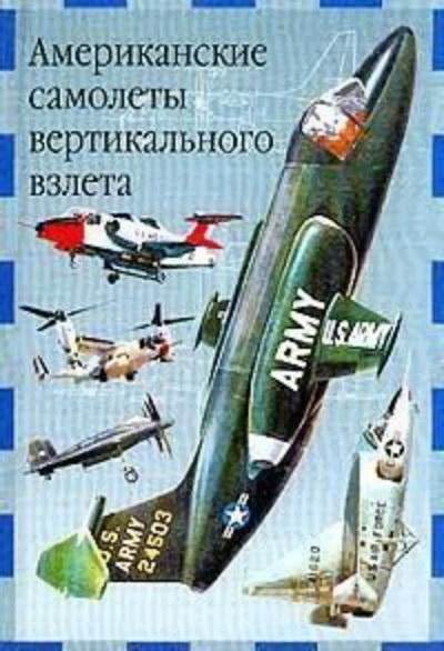 Ружицкий Евгений - Американские самолеты вертикального взлета скачать бесплатно