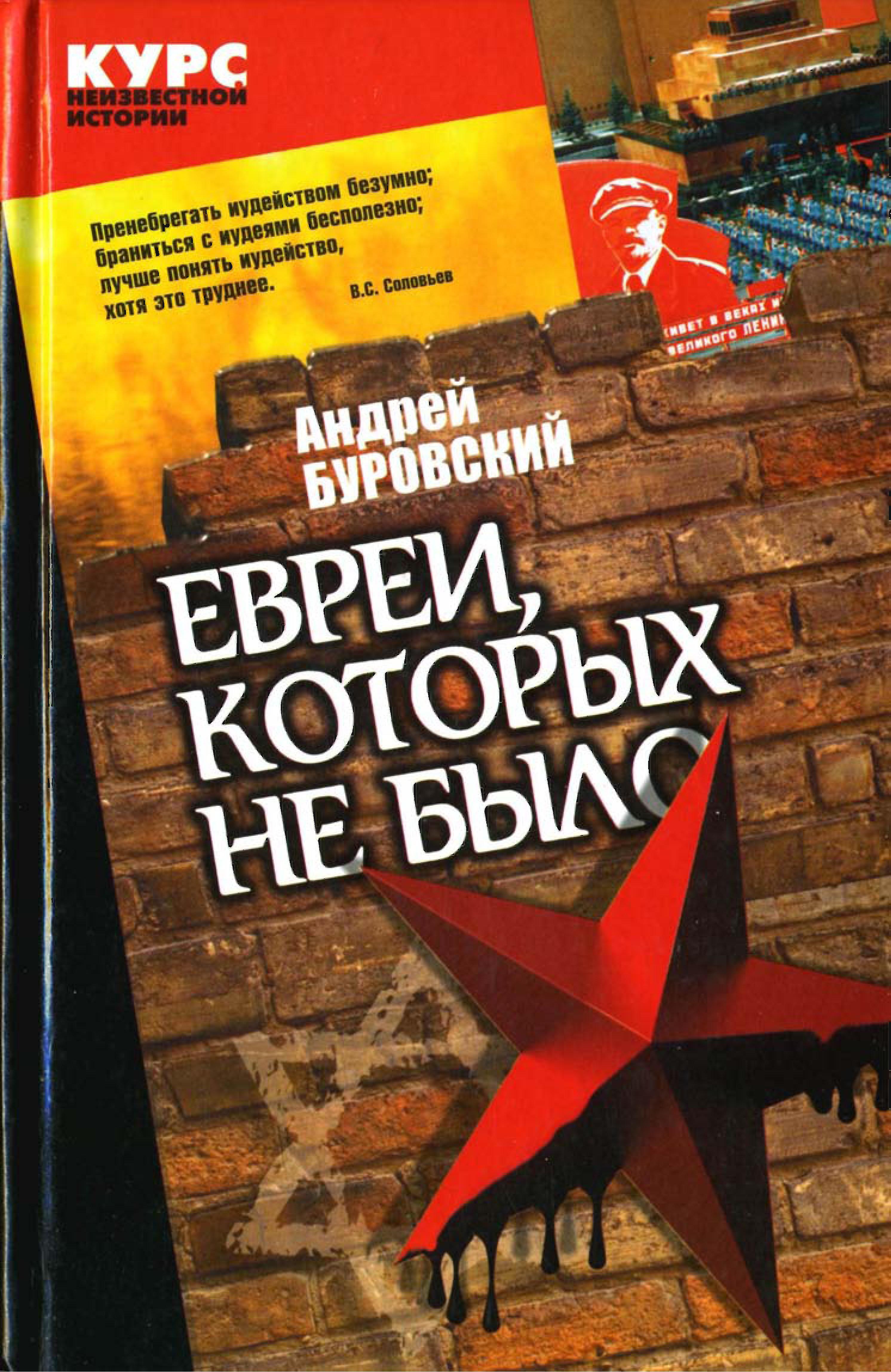 Буровский Андрей - Евреи, которых не было. Книга 2 скачать бесплатно