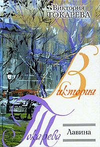 Токарева Виктория - Лавина (сборник) скачать бесплатно