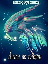 Кувшинов Виктор - Ангел во плоти скачать бесплатно