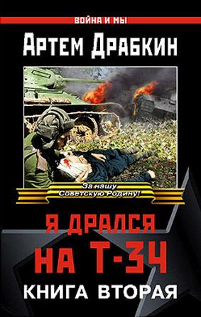 Драбкин Артём - Я дрался на Т-34. Книга вторая скачать бесплатно