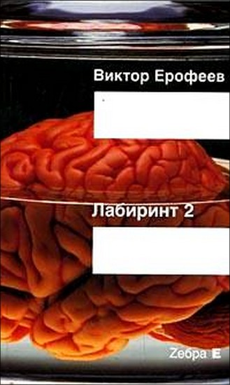 Ерофеев Виктор - Лабиринт Два: Остается одно: Произвол скачать бесплатно