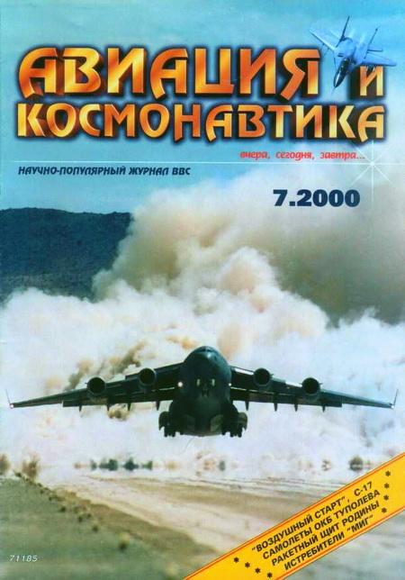 Автор неизвестен - Авиация и космонавтика 2000 07 скачать бесплатно