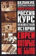 Буровский Андрей - Евреи, которых не было. Кн. I скачать бесплатно