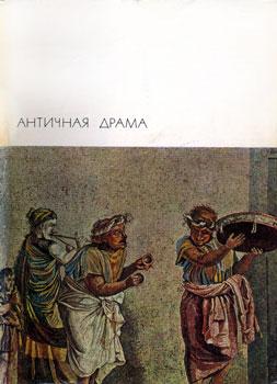 Эсхил - Античная драма скачать бесплатно