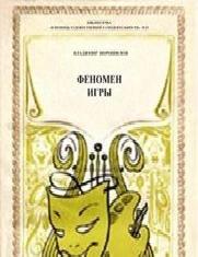 Ворошилов Владимир - Феномен игры скачать бесплатно