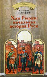 Пензев Константин - Хан Рюрик: начальная история Руси скачать бесплатно