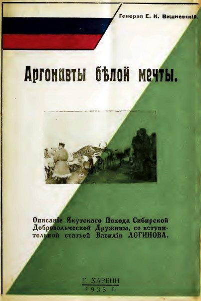 Вишневский Евгений - Аргонавты белой мечты скачать бесплатно