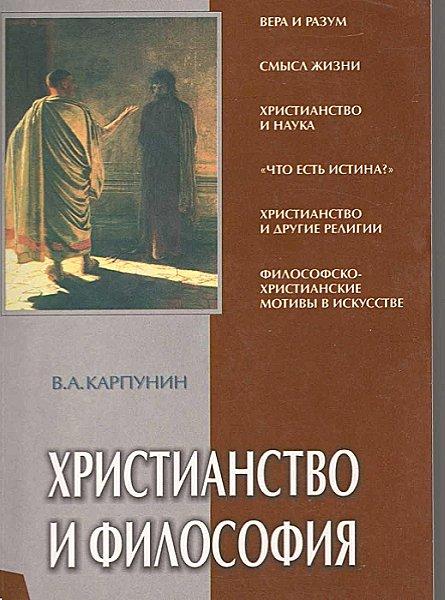 epub христианская библиотека