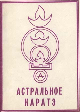 Аверьянов Валерий - Астральное Каратэ: Принципы и практика скачать бесплатно