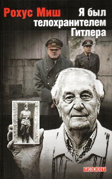 Миш Рохус - Я был телохранителем Гитлера.1940-1945 скачать бесплатно
