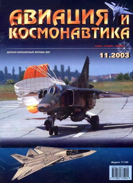 Автор неизвестен - Авиация и космонавтика 2003 11 скачать бесплатно
