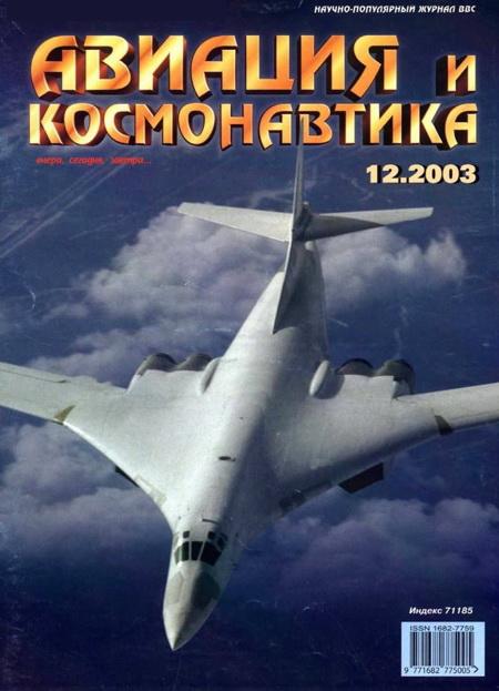 Автор неизвестен - Авиация и космонавтика 2003 12 скачать бесплатно