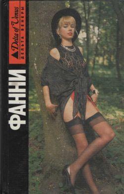 Клеланд Джон - Фанни Хилл. Мемуары женщины для утех скачать бесплатно
