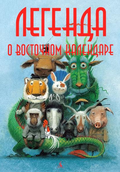 Ершова Мария - Легенда о Восточном календаре скачать бесплатно