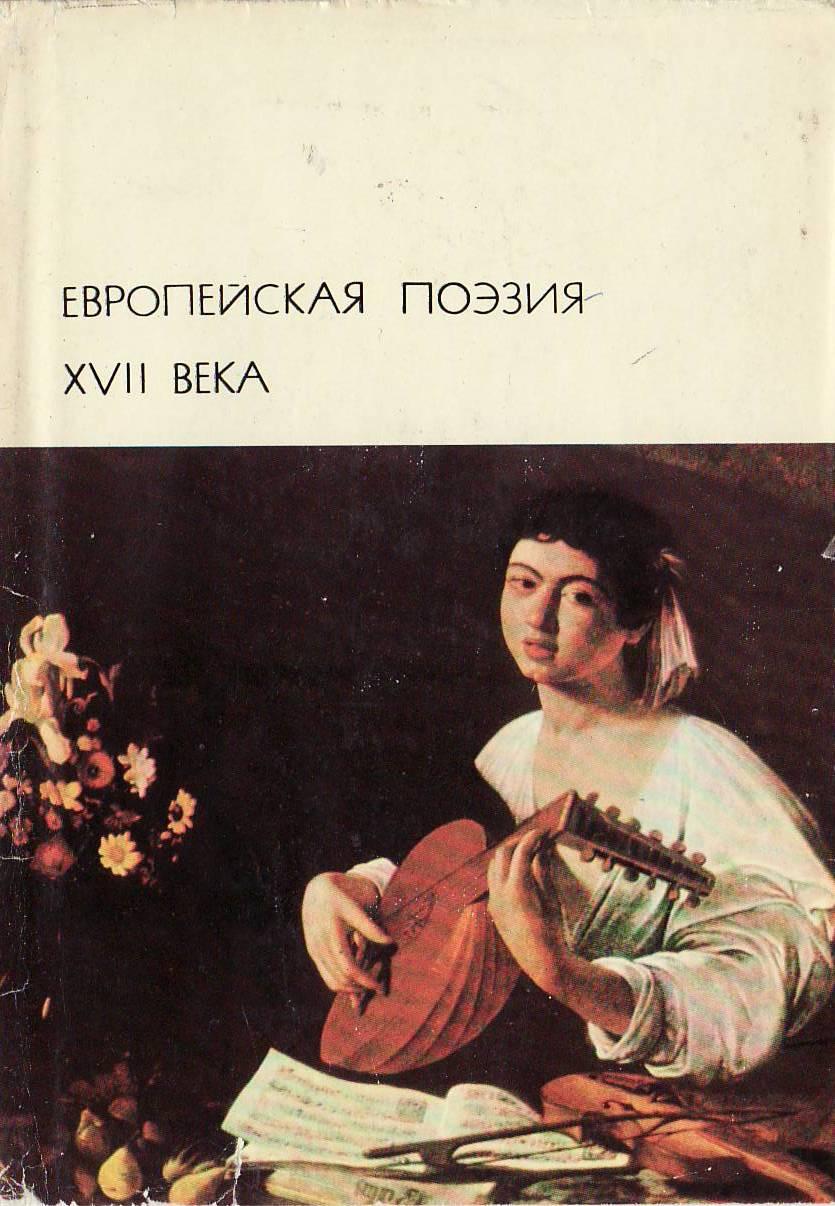 Автор неизвестен - Европейская поэзия XVII века скачать бесплатно