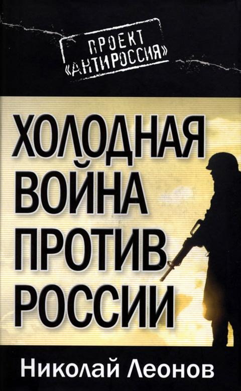 Леонов Николай - Холодная война против России скачать бесплатно
