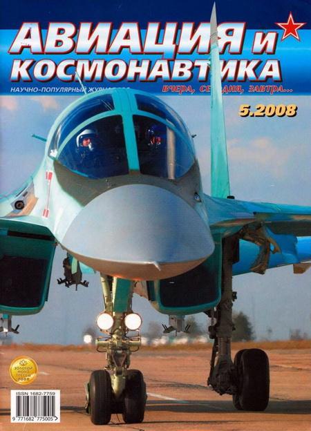 Автор неизвестен - Авиация и космонавтика 2008 05 скачать бесплатно