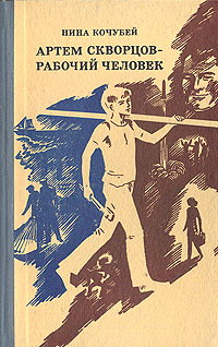 Кочубей Нина - Артем Скворцов — рабочий человек скачать бесплатно