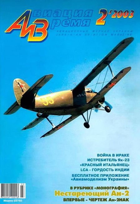 Автор неизвестен - Авиация и время 2003 02 скачать бесплатно