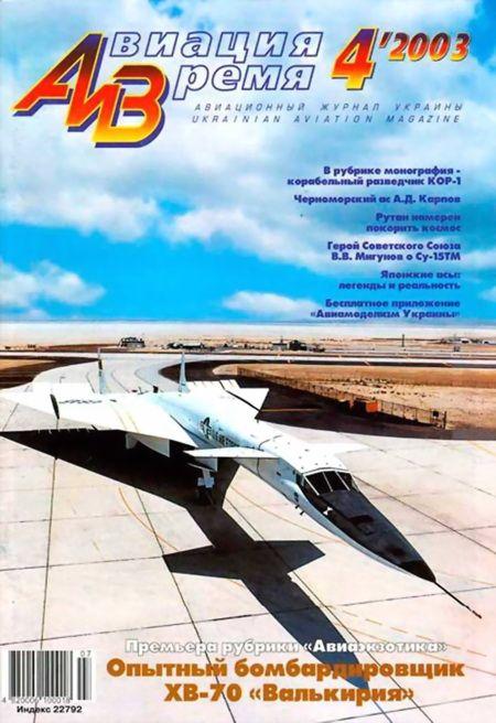 Автор неизвестен - Авиация и время 2003 04 скачать бесплатно