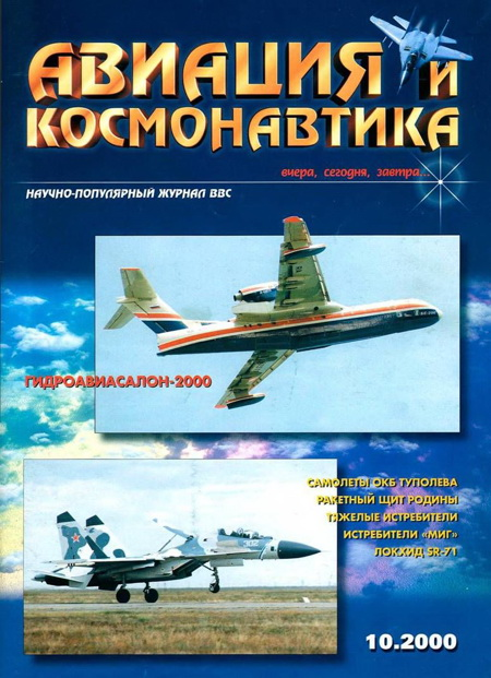 Автор неизвестен - Авиация и космонавтика 2000 10 скачать бесплатно