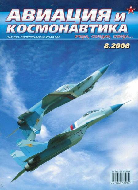 Автор неизвестен - Авиация и космонавтика 2006 08 скачать бесплатно