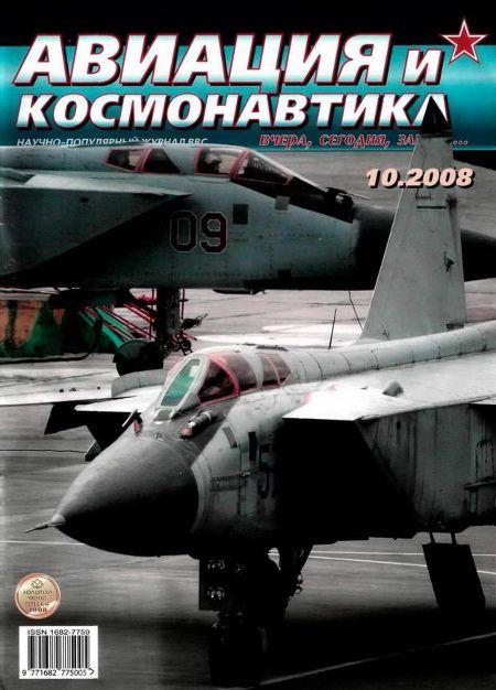Автор неизвестен - Авиация и космонавтика 2008 10 скачать бесплатно
